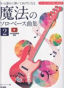 きっと誰かに弾いてあげたくなる魔法のソロ・ベース曲集(2)