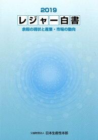 レジャー白書(2019) 余暇の現状と産業・市場の動向 [ 日本生産性本部 ]