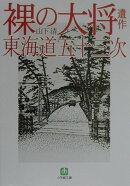 裸の大将遺作東海道五十三次