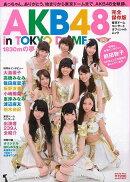 【バーゲン本】【送料無料】AKB48 in TOKYO DOME 1830mの夢【バーゲンブック】