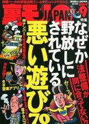 裏モノ JAPAN (ジャパン) 2014年 09月号 [雑誌]