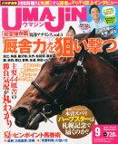 UMAJIN (ウマジン) 2014年 09月号 [雑誌]