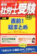月刊 社労士受験 2014年 09月号 [雑誌]
