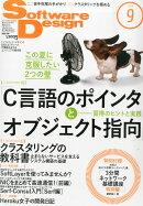 Software Design (ソフトウェア デザイン) 2014年 09月号 [雑誌]