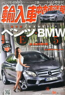 輸入車中古車情報 2014年 09月号 [雑誌]