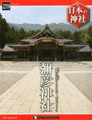 週刊 日本の神社 2014年 9/2号 [雑誌]