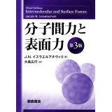 分子間力と表面力第3版