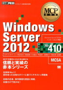 Windows Server 2012(試験番号70-410)