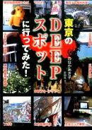 東京のDEEPスポットに行ってみた!