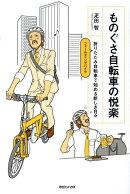 ものぐさ自転車の悦楽