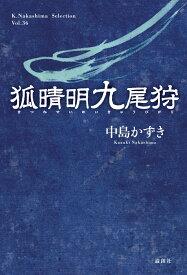 狐晴明九尾狩 (K.Nakashima selection 36) [ 中島かずき ]