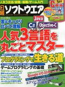 日経ソフトウエア 2014年 09月号 [雑誌]