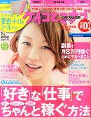 ケイコとマナブ関西版 2014年 09月号 [雑誌]