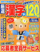 厳選漢字120問 2014年 09月号 [雑誌]