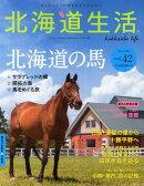 北海道生活 2014年 09月号 [雑誌]