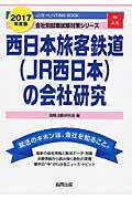 西日本旅客鉄道(JR西日本)の会社研究(2017年度版)