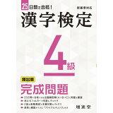 漢字検定4級完成問題