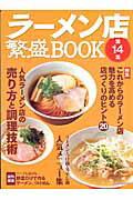 ラーメン店繁盛BOOK(第14集)