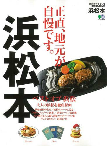浜松本 我が街の暮らしを3倍楽しめる本 正直、地元が自慢です。 (エイムック)