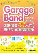 【予約】GarageBandではじめる楽器演奏・曲作り超入門 iPhone/iPad対応