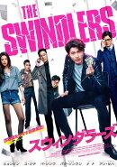 スウィンダラーズ【Blu-ray】