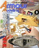 Armour Modelling (アーマーモデリング) 2014年 09月号 [雑誌]