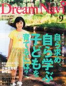 Dream Navi (ドリームナビ) 2014年 09月号 [雑誌]