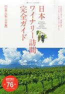 日本ワイナリー訪問 完全ガイド 2014年 09月号 [雑誌]