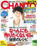 CHANTO (チャント) 2014年 09月号 [雑誌]