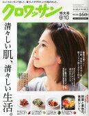 クロワッサン 2014年 9/10号 [雑誌]