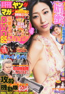 月刊ヤングマガジン 2014年 9/2号 [雑誌]