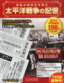 週刊 太平洋戦争の記憶 2014年 9/3号 [雑誌]