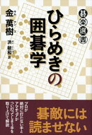 ひらめきの囲碁学