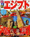 るるぶエジプト カイロ・ギザ ルクソール アブ・シンベル アスワン (るるぶ情報版)