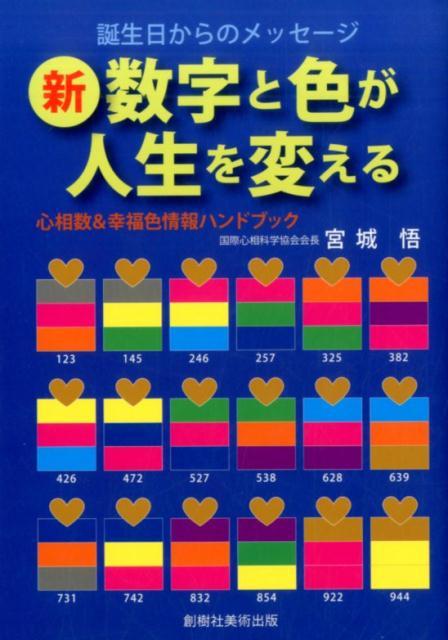 新・数字と色が人生を変える 心相数&幸福色情報ハンドブック [ 宮城悟 ]