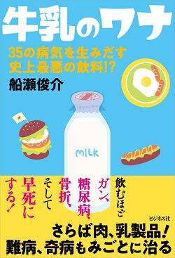 牛乳のワナ