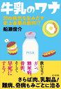 牛乳のワナ 35の病気を生みだす史上最悪の飲料!? [ 船瀬俊介 ]