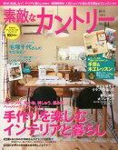 素敵なカントリー 2014年 09月号 [雑誌]