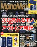 Mono Max (モノ・マックス) 2014年 09月号 [雑誌]