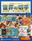 世界の切手コレクション 2014年 9/24号 [雑誌]