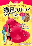 1日10分履くだけでやせる猫足スリッパダイエット(ニャーカラー新色) (GAKKEN HIT MOOK)