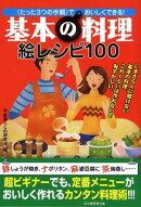 基本の料理絵レシピ100