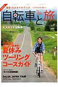 自転車と旅(vol.8)