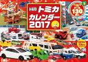 トミカカレンダー(2017)