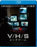 V/H/Sシンドローム【Blu-ray】