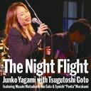 The Night Flight 八神純子 with 後藤次利 featuring 松原正樹、佐藤準 & 村上ポンタ秀一 [ 八神純子 ]