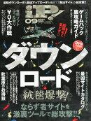 iP! (アイピー) 2014年 09月号 [雑誌]
