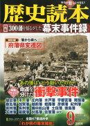 歴史読本 2014年 09月号 [雑誌]