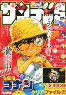 週刊 少年サンデー 超 (スーパー) 2014年 9/1号 [雑誌]