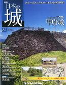 週刊 日本の城 2014年 9/23号 [雑誌]